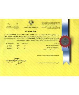 پروانه بهره برداری از وزارت صنعت، معدن و تجارت